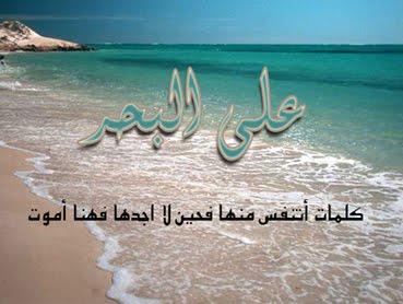 عبارات جميلة قصيرة عن البحر Aiqtabas Blog