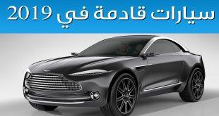 بالصور عربيات 2019 , احدث سيارات فى 2019 1980 12 310x165
