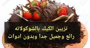 صور طريقة تزيين كيكة الشوكولاته , كيفية تزيين تورتة الشيكولاته بالصور