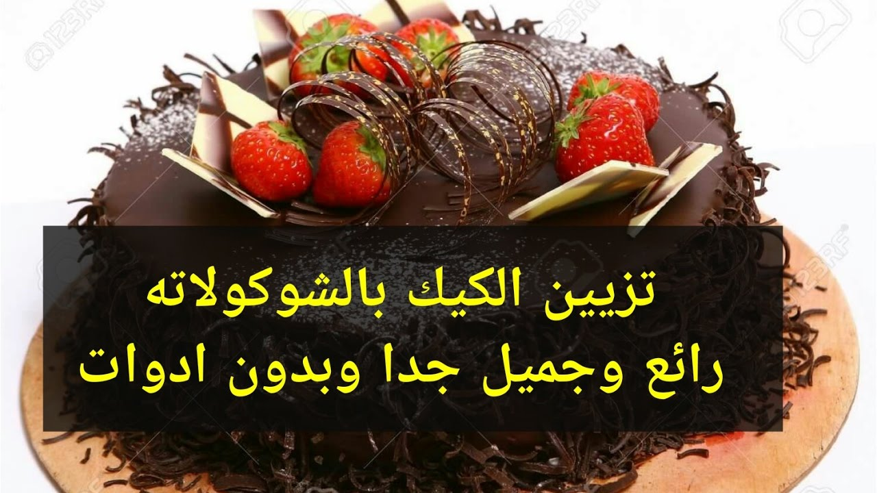 صورة طريقة تزيين كيكة الشوكولاته , كيفية تزيين تورتة الشيكولاته بالصور