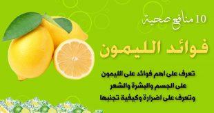 بالصور فوائد الليمون , فائدة الليمون العظيمة 4975 12 310x165