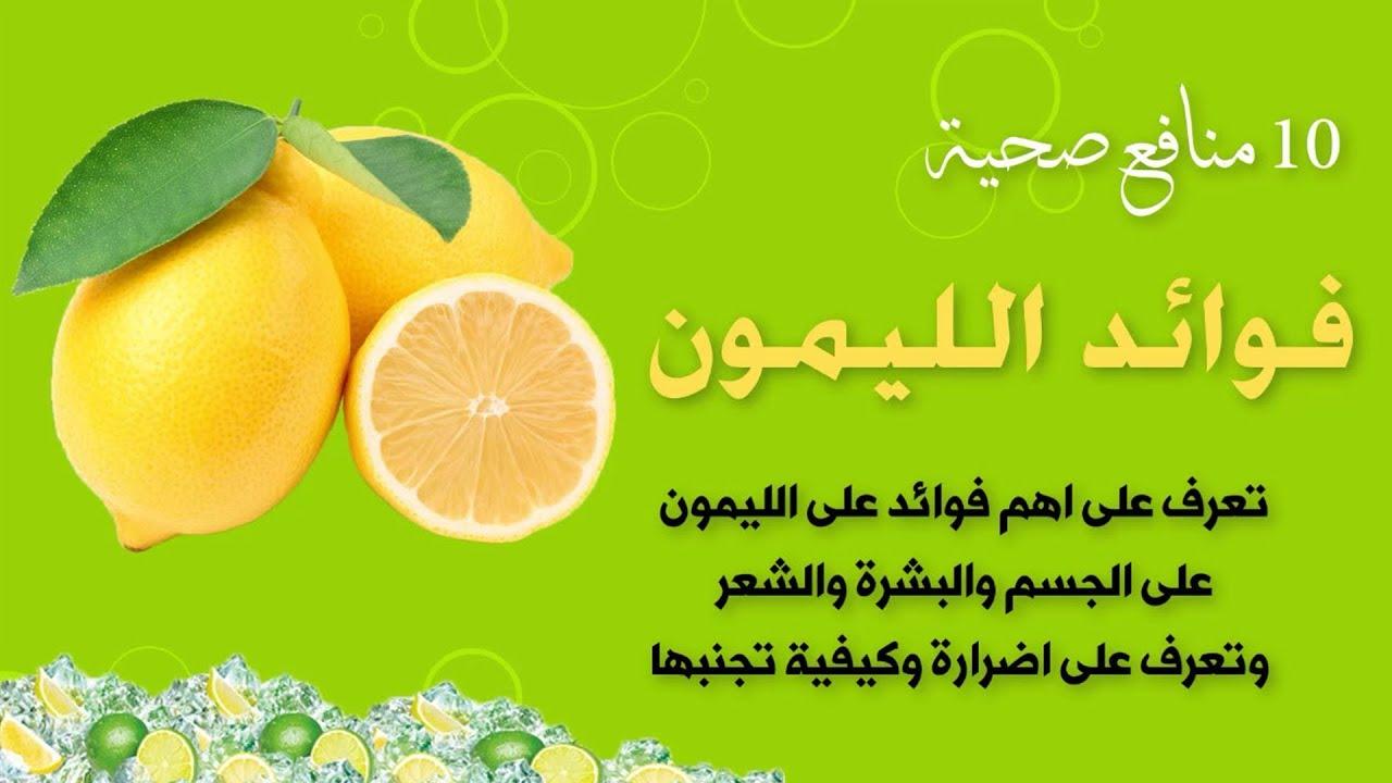 صورة فوائد الليمون , فائدة الليمون العظيمة