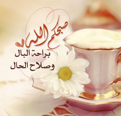 بالصور مسجات صباحية للحبيب , ارؤع الرسائل لصباح جميل مع الاحباب 5016 2