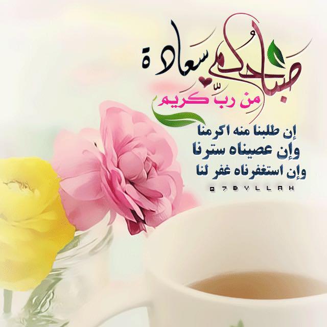 بالصور مسجات صباحية للحبيب , ارؤع الرسائل لصباح جميل مع الاحباب 5016 3