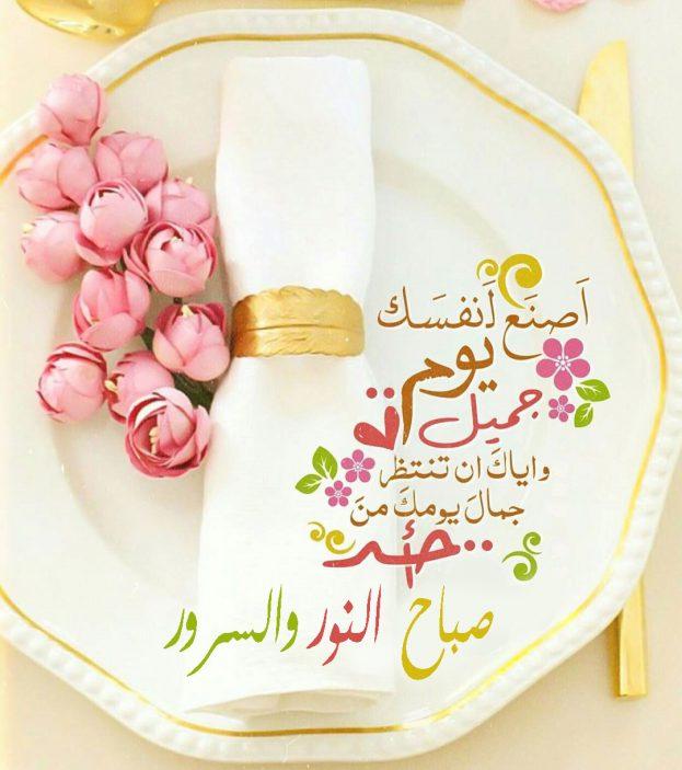 بالصور مسجات صباحية للحبيب , ارؤع الرسائل لصباح جميل مع الاحباب 5016 4