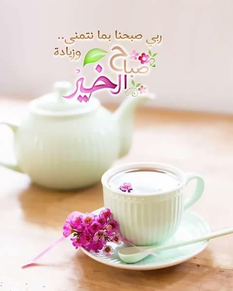 بالصور مسجات صباحية للحبيب , ارؤع الرسائل لصباح جميل مع الاحباب 5016 6
