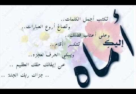 صورة خاطرة عن الام , اجمل ماقيل عن فضل الام
