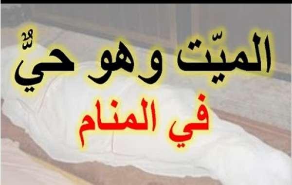 بالصور رؤية الميت في المنام مريض , تفسير حلم اذا كان الميت مريض بالمنام 5249 3