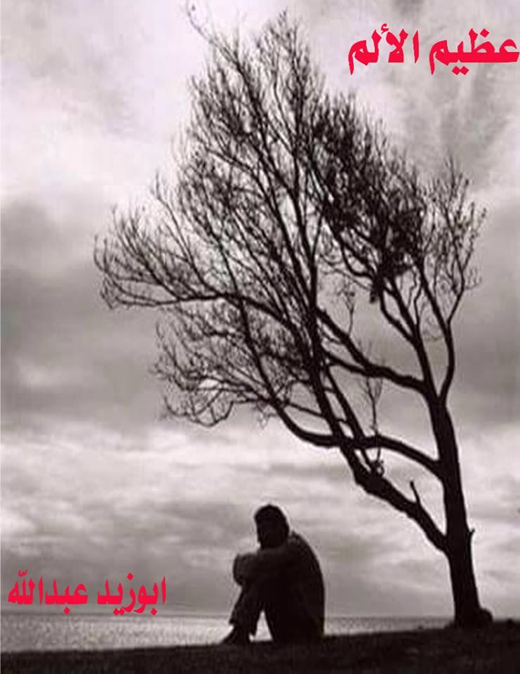 بالصور صور حزينه معبره , مجموعة من الصور الحزينة جدا 617 8