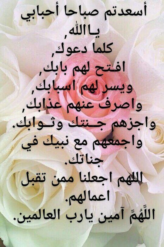 صورة حبيبي صباح الخير كلمات , كلمات صباحية رومانسية