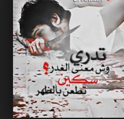 بالصور بالصور خيانه الصديق , صور عن خيانة الصاحب 63