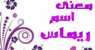 معنى اسم ريماس , معنى ريماس فى اللغة العربية