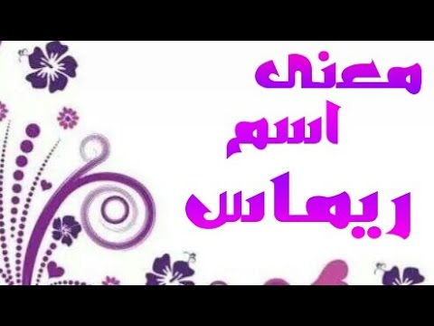 صور معنى اسم ريماس , معنى ريماس فى اللغة العربية