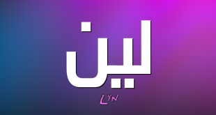 بالصور معنى اسم لين , معنى لين فى اللغة العربية 6454 5 310x165