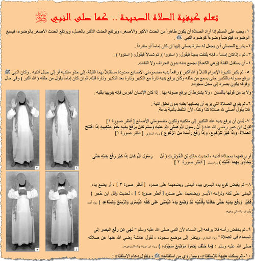 صور طريقة الصلاة الصحيحة بالصور , صور عن كيفية الصلاة الصحيحة