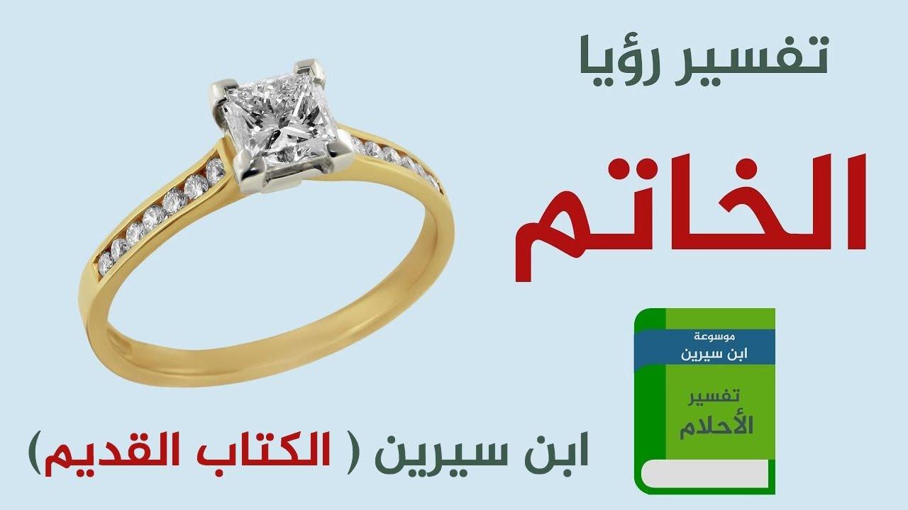 صورة تفسير حلم الخاتم الذهب للحامل , التفسير الافضل لرؤية خاتم للست الحامل