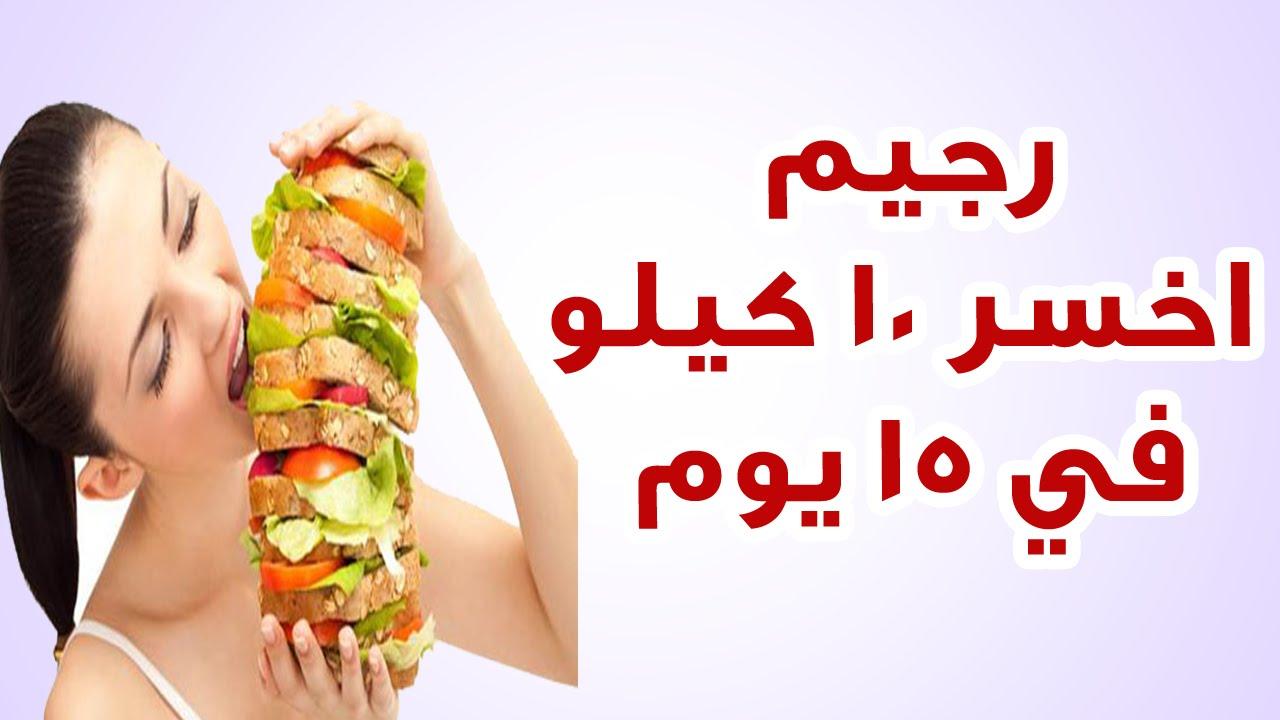صورة رجيم صحي لانقاص الوزن 10 كيلو , افضل رجيم للتخسيس