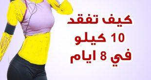 صور رجيم صحي لانقاص الوزن 10 كيلو , افضل رجيم للتخسيس