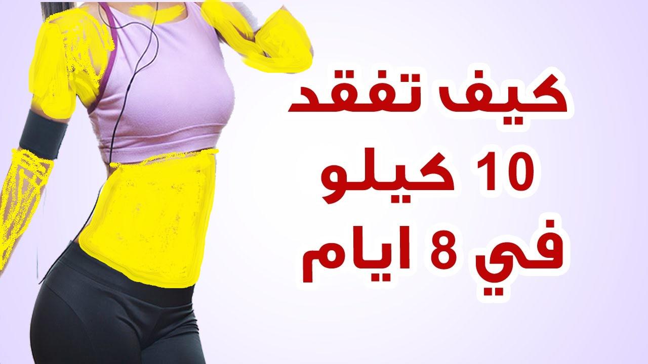 بالصور رجيم صحي لانقاص الوزن 10 كيلو , افضل رجيم للتخسيس 12266