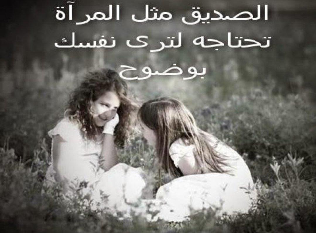 بالصور جمل عن الاصدقاء , الاصدقاء نعمة الحياة 12273 12