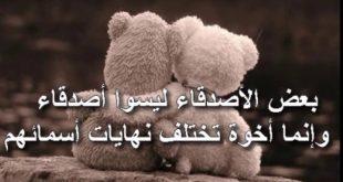 بالصور جمل عن الاصدقاء , الاصدقاء نعمة الحياة 12273 13 310x165