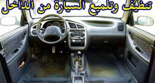 بالصور تلميع السيارة من الداخلة , اجعل سيارتك جميلة من الداخل 12289 14 310x165