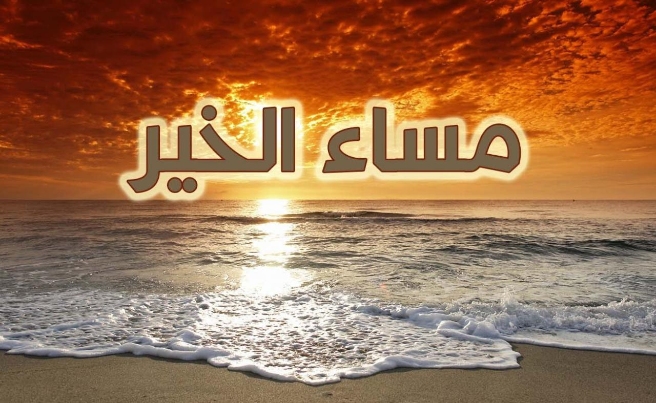 بالصور عبارات عن المساء قصيره , اجمل كلمات عن المساء 12300 2