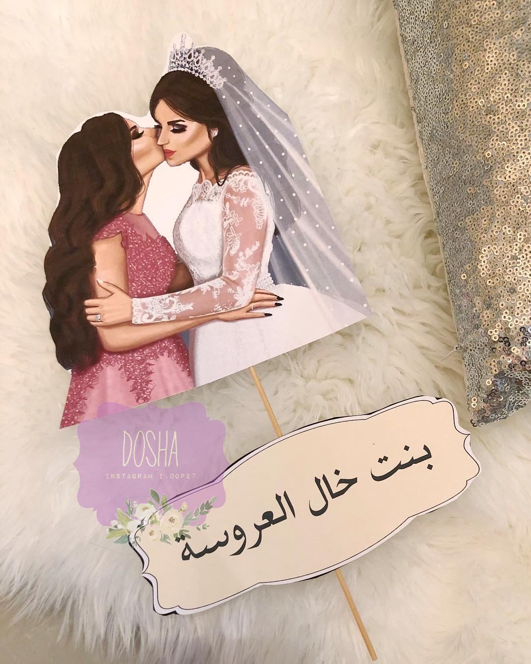 صورة بنت خال العروسه , اجمل كلمات من العروسة لبنت خالها