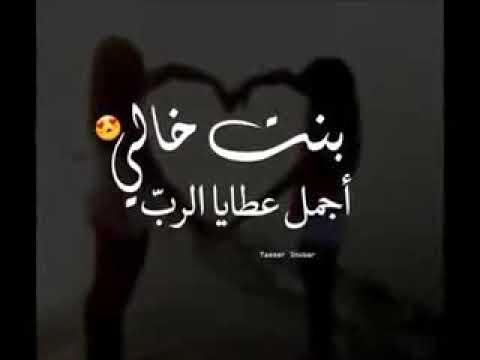 بالصور بنت خال العروسه , اجمل كلمات من العروسة لبنت خالها 12305 7