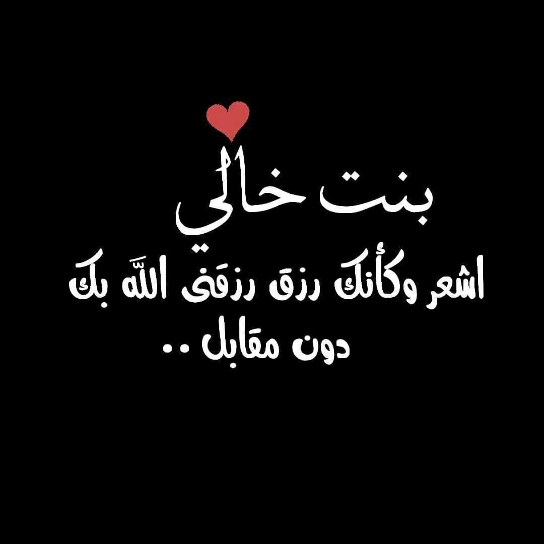 بالصور بنت خال العروسه , اجمل كلمات من العروسة لبنت خالها 12305 8