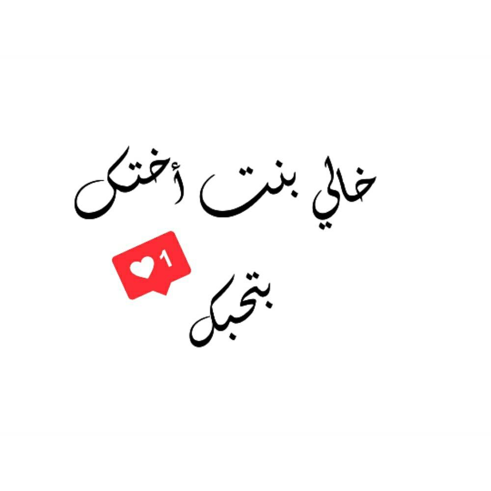 بالصور بنت خال العروسه , اجمل كلمات من العروسة لبنت خالها 12305 9