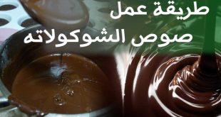 صور اسهل صوص شوكولاته للكيك , تعلمى صوص الشيكولات