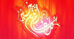 بالصور اجمل رسائل عيد الاضحى المبارك , اروع كلمات عن العيد 12329 13 310x165