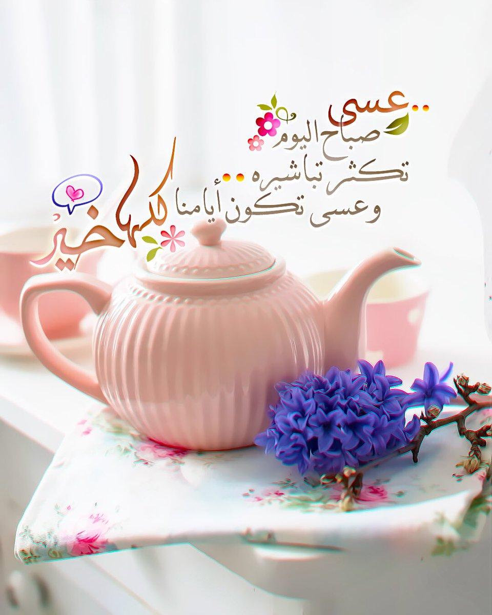بالصور كلمة عن الصباح , اجمل كلمات عن اجمل صباح 12342 11