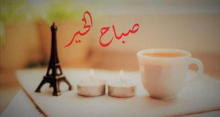 بالصور كلمة عن الصباح , اجمل كلمات عن اجمل صباح 12342 18 310x165