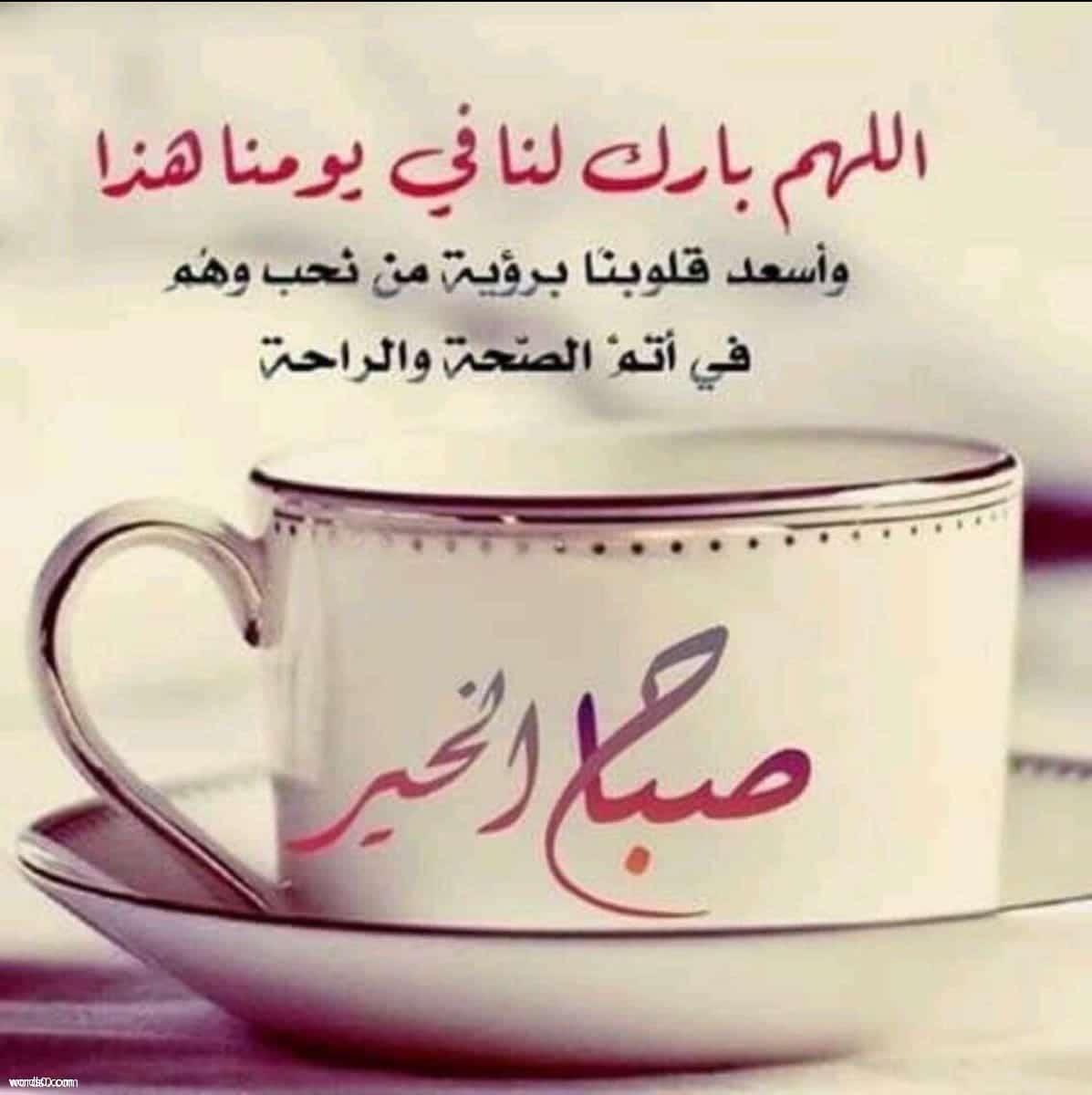بالصور كلمة عن الصباح , اجمل كلمات عن اجمل صباح 12342 2
