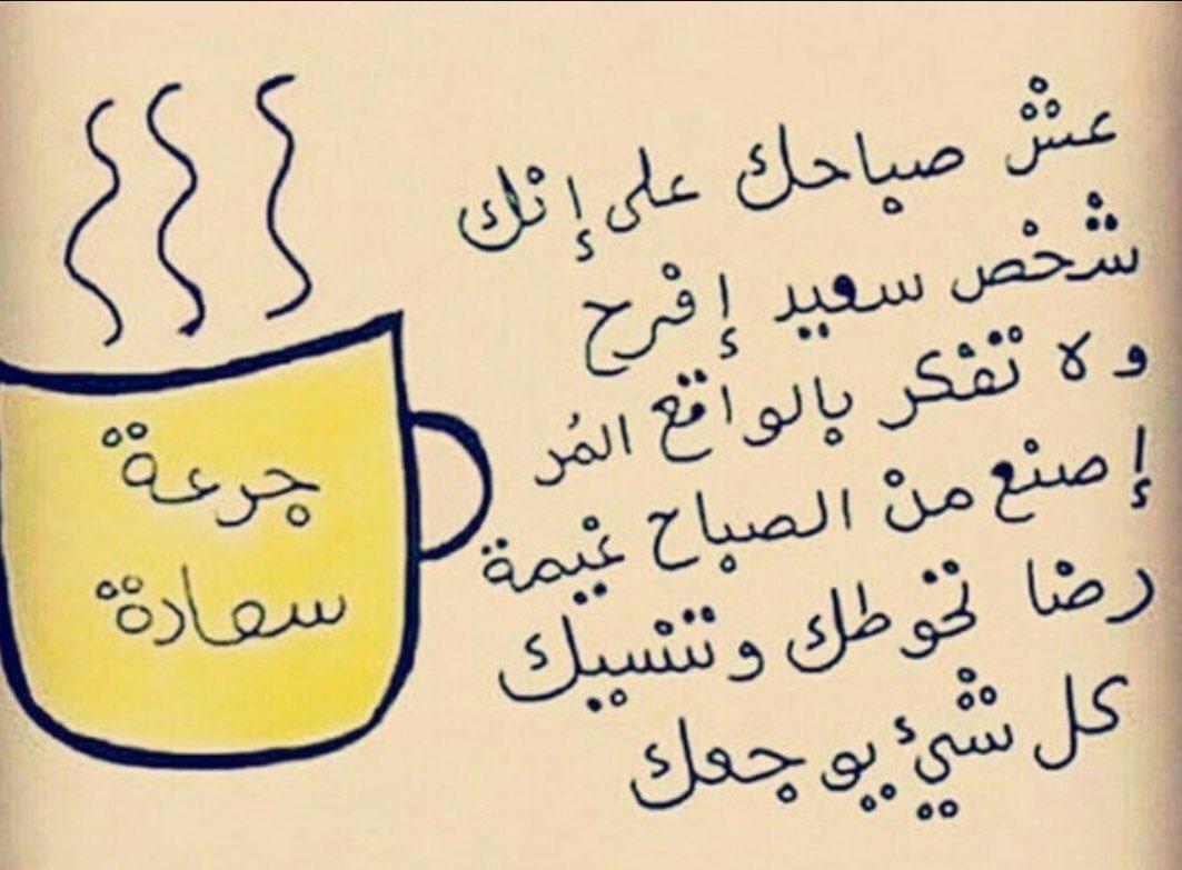 بالصور كلمة عن الصباح , اجمل كلمات عن اجمل صباح 12342 6