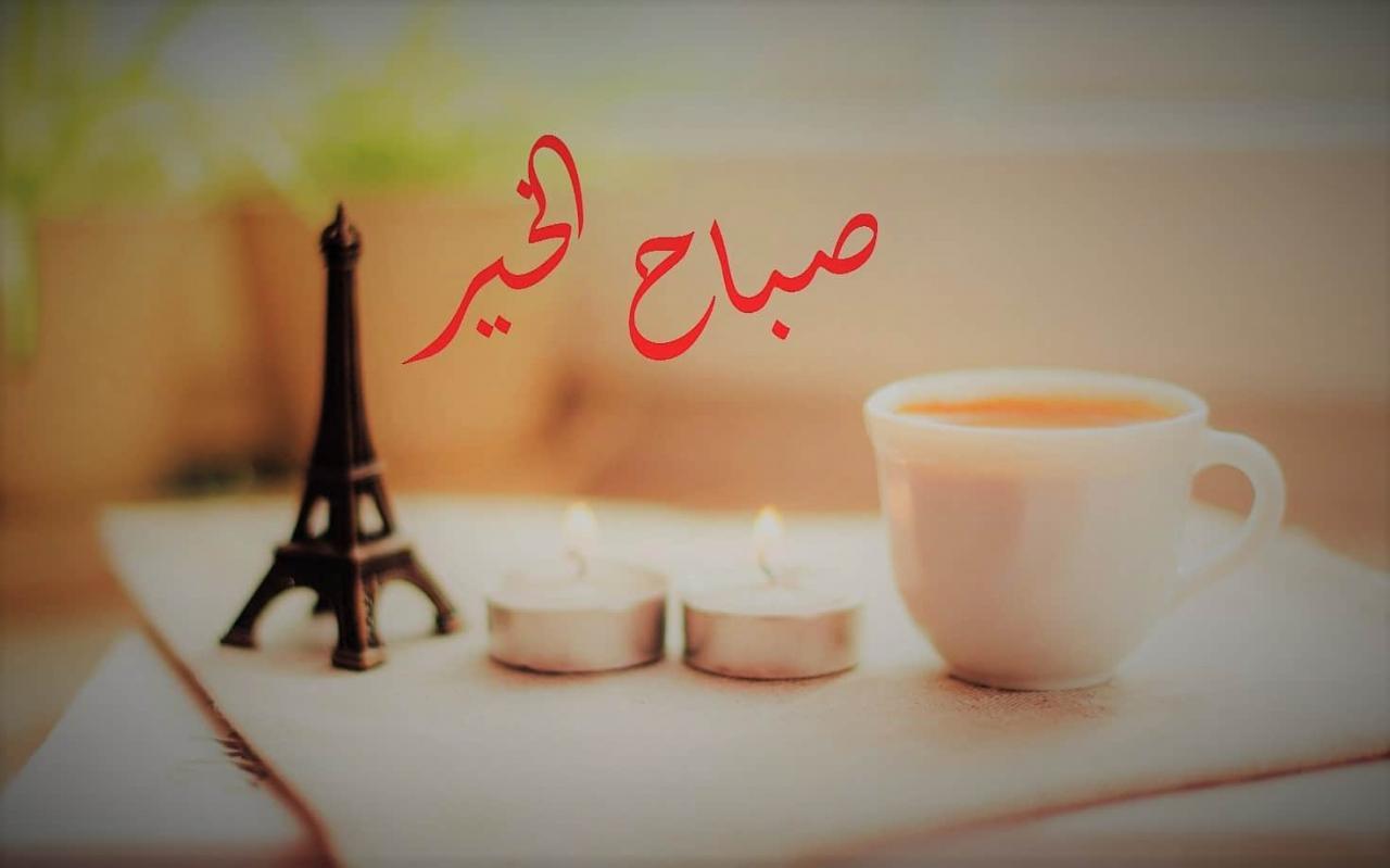 صورة كلمة عن الصباح , اجمل كلمات عن اجمل صباح