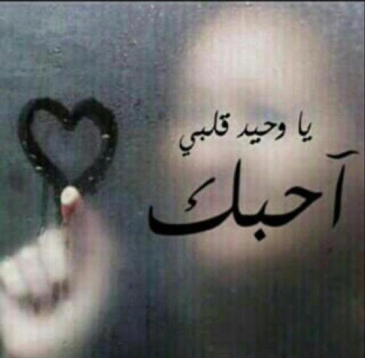بالصور كلمات حب حزينه جدا , عبر عن الحب بكلمات محزنة 12357 10