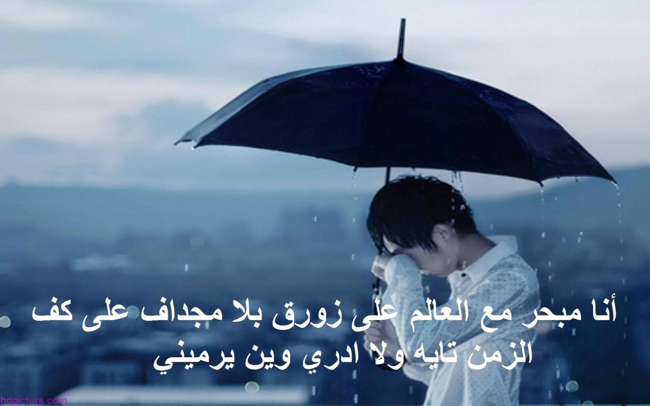 بالصور كلمات حب حزينه جدا , عبر عن الحب بكلمات محزنة 12357 11
