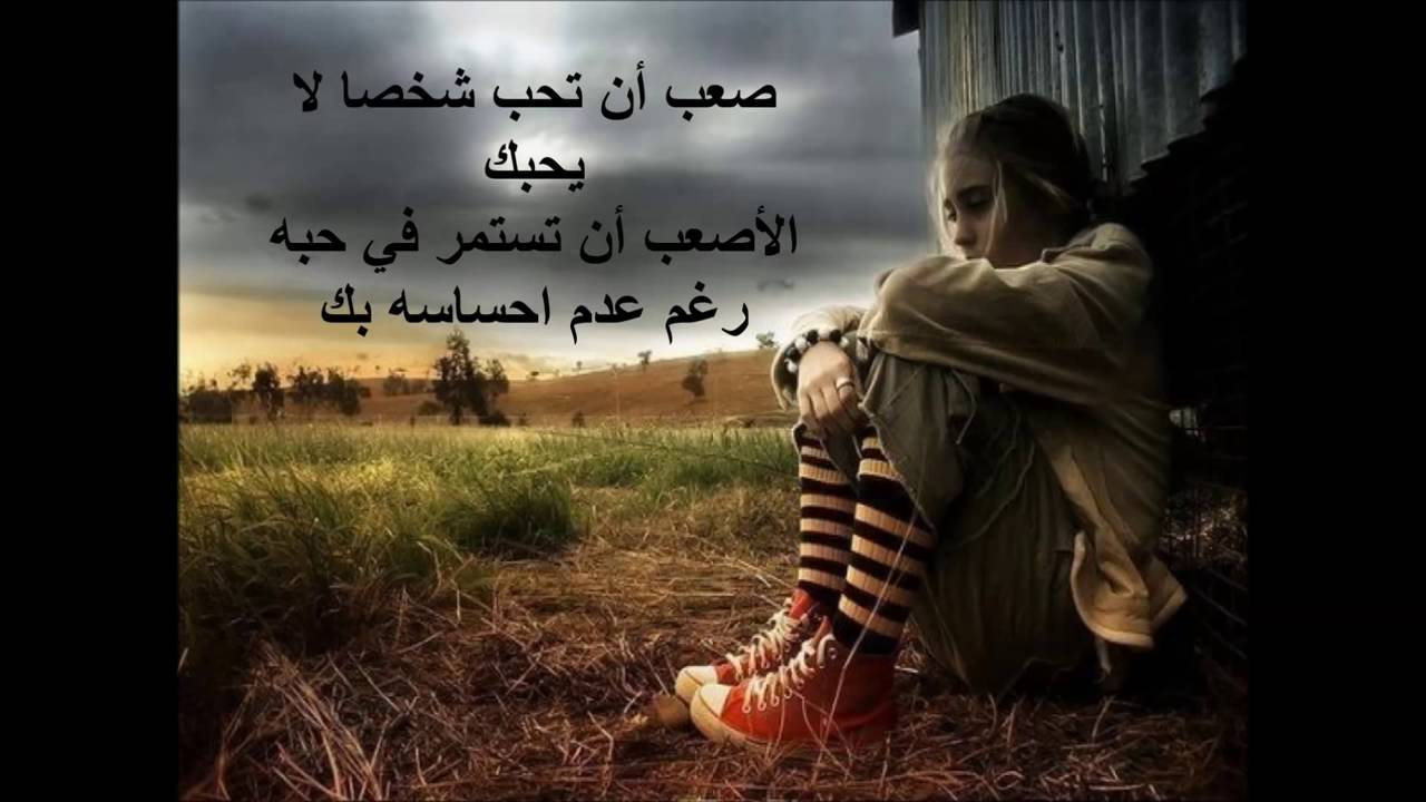 بالصور كلمات حب حزينه جدا , عبر عن الحب بكلمات محزنة 12357 6