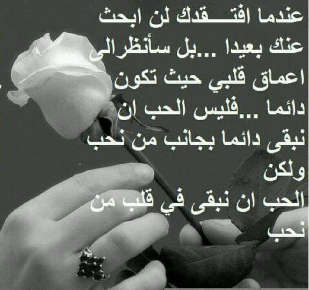 بالصور اجمل قصيدة حب , اجمل ما كتب فى الحب والغزل 12762 7