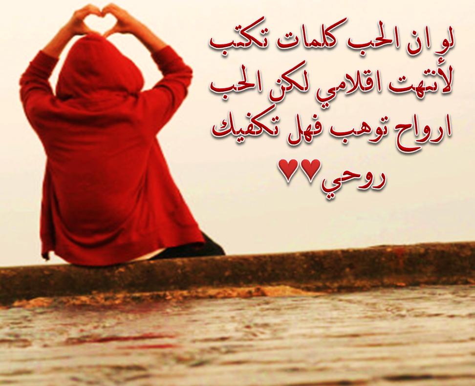 بالصور اجمل قصيدة حب , اجمل ما كتب فى الحب والغزل 12762