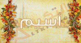 صور معنى اسم اسيم , معنى اسيم فى اللغه العربيه