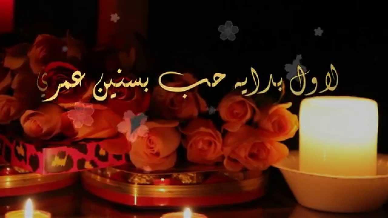 بالصور خلفيات عيد زواج , واجمل كلمات لعيد الزواج 12776 1