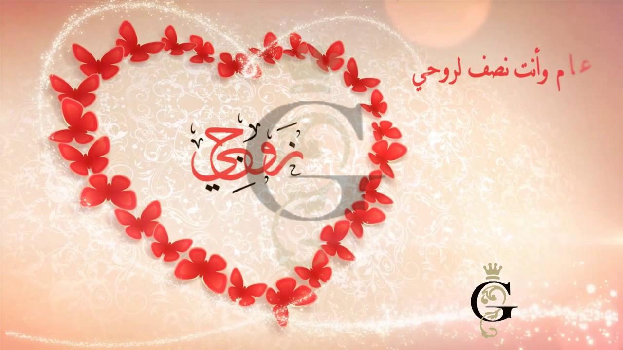 بالصور خلفيات عيد زواج , واجمل كلمات لعيد الزواج 12776 7