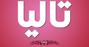 بالصور اجمل اسماء البنات العربية , اسماء جميلة وحديثة للبنات العربية 13263 2 310x165