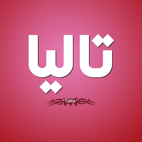 صور اجمل اسماء البنات العربية , اسماء جميلة وحديثة للبنات العربية