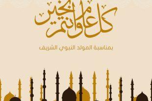 بالصور صور عن المولد النبوي الشريف , الاحتفال بالمولد النبوي 6449 10 310x205