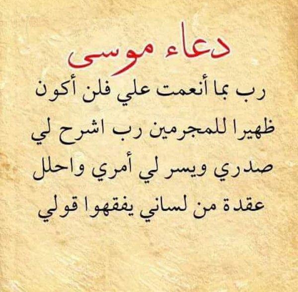 صورة دعاء سيدنا موسى , اجمل الادعياء